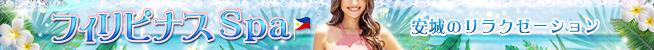 フィリピナス・Spa|安城のリラクゼーションマッサージ