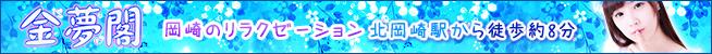 金夢閣 きんむかく|岡崎のリラクゼーションマッサージ