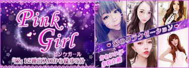 PinkGirl〜ピンクガール|栄のリラクゼーション