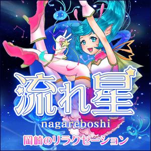 流れ星|岡崎のリラクゼーションマッサージ