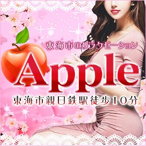Apple|東海市のリラクゼーション