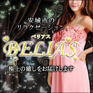 BELIAS ベリアス|安城のリラクゼーションマッサージ