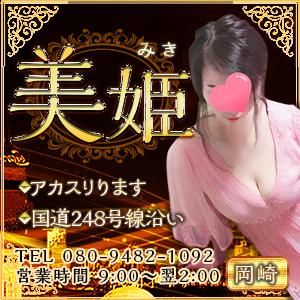 美姫~みき|岡崎のリラクゼーションマッサージ