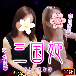 三国姫 | 原駅スグのリラクゼーションマッサージ