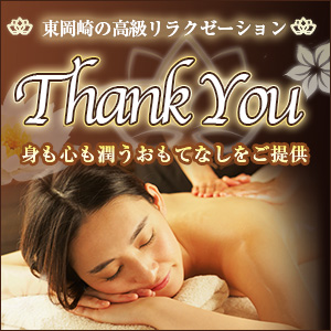 Thank you |  岡崎のリラクゼーションマッサージ