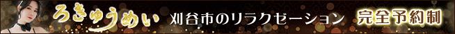 ろきゅうめい~浪九妹|刈谷市のリラクゼーション