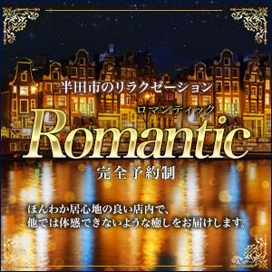 Romantic|半田市のリラクゼーション