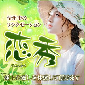 新・恋秀(れんしゅう)|清須市のリラクゼーション