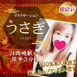 うさぎ|岡崎のリラクゼーションマッサージ