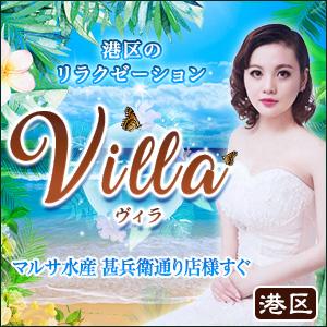 Villa〜ヴィラ|港区のリラクゼーション