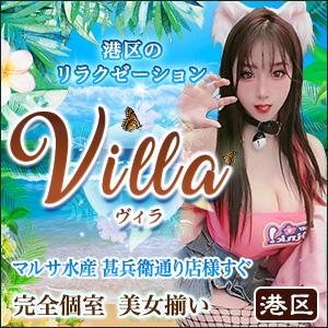 Villa〜ヴィラ|港区・甚兵衛通のリラクゼーションマッサージ