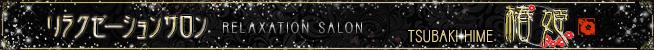 リラクゼーションサロン椿姫|今池のリラクゼーション