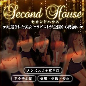 Second House~セカンドハウス