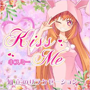 Kiss Me|知立のリラクゼーションマッサージ