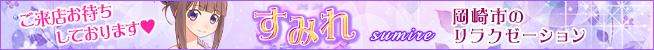 すみれ|岡崎のリラクゼーション