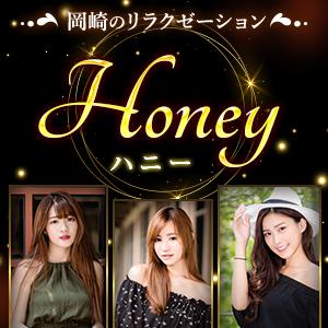 Honey~ハニー|岡崎のリラクゼーションマッサージ
