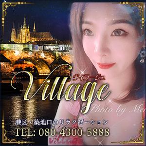 village〜ヴィラージュ|港区・築地口のリラクゼーション