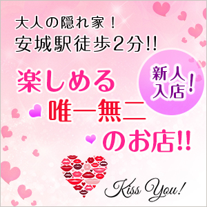 KISS YOU|安城のリラクゼーション