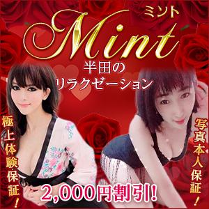 Mint ミント|半田のリラクゼーションマッサージ