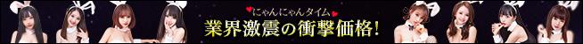 にゃんにゃんタイム|名古屋駅・名駅のリラクゼーション