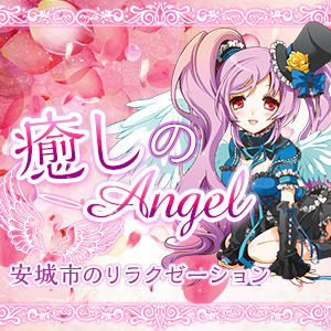 癒しのAngel-│安城のリラクゼーション