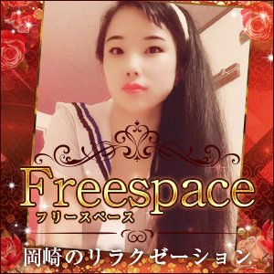 Free space│岡崎のリラクゼーション