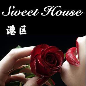 Sweet House~スウィートハウス|港区のリラクゼーション