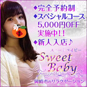 Sweet Baby~スイートベイビー│岡崎のシラクゼーション
