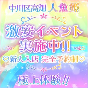 人魚姫│中川区のリラクゼーション