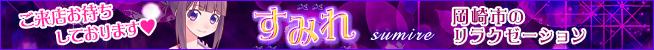 すみれ|岡崎のリラクゼーションマッサージ