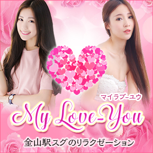 My love-You | 金山のリラクゼーション