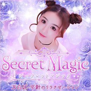 Secret Magic│天白区のリラクゼーション