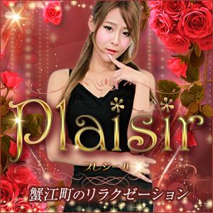 Plaisir(プレジール)|蟹江町のリラクゼーションマッサージ