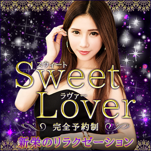 Sweet Lover|新栄のリラクゼーション【NEW OPEN】