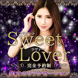 Sweet Lover|知立のリラクゼーション【NEW OPEN】