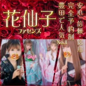 花仙子-ファセンズ|豊田のリラクゼーション
