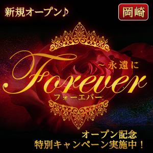 FOREVER~永遠に|岡崎のリラクゼーションマッサージ