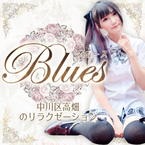 Blues~ブルース|中川区高畑のリラクゼーション