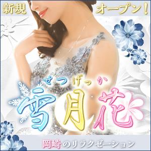 雪月花|岡崎のリラクゼーション