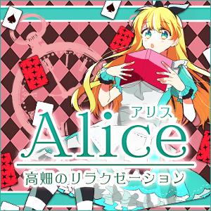 Alice~アリス |高畑のリラクゼーションマッサージ