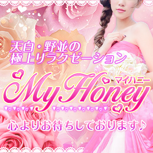 MyHoney(マイハニー)|名古屋市天白野並のリラクゼーションマッサージ