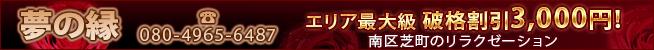夢の縁(ゆめのえん)|名古屋市南区・芝町のリラクゼーションマッサージ