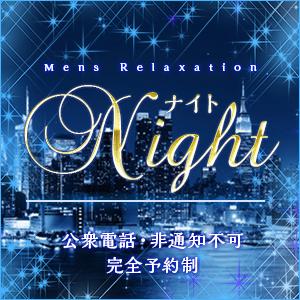 Night~ナイト│阿久比にあるリラクゼーション