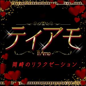 ティアモ:Ti Amo|岡崎のリラクゼーション