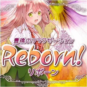 Reborn!-リボーン!|豊橋のリラクゼーション