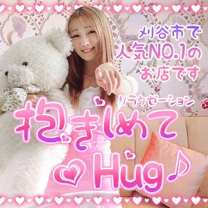 抱きしめて-Hug♪|刈谷のリラクゼーション