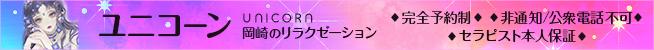 ユニコーン|岡崎のリラクゼーション