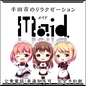 Maid~メイド│半田のリラクゼーション