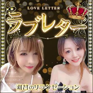 ラブレター LOVE LETTER|刈谷の台湾式リラクゼーションマッサージ