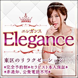 Elegance-エレガンス|東区・泉のリラクゼーション